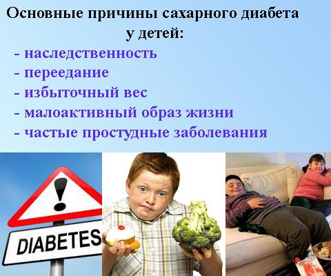 Причины сахарного диабета у детей школьного возраста