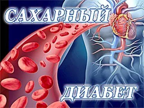 Dialux от диабета отзывы